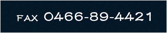 FAX:0466-89-4421